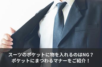 スーツのポケットに物を入れるのはNG?ポケットにまつわるマナーをご紹介!